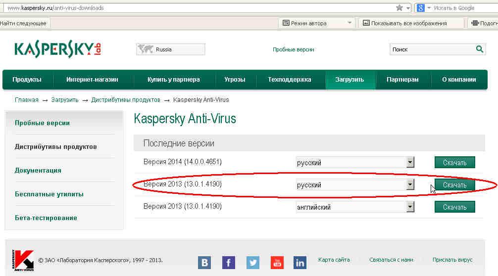 бесплатные ключи касперского для казахстана